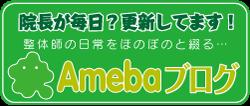 ぱんだ院長のアメブロ